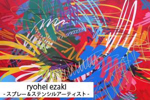 ryhohei-ezaki