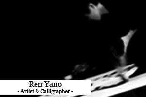 Ren-Yano